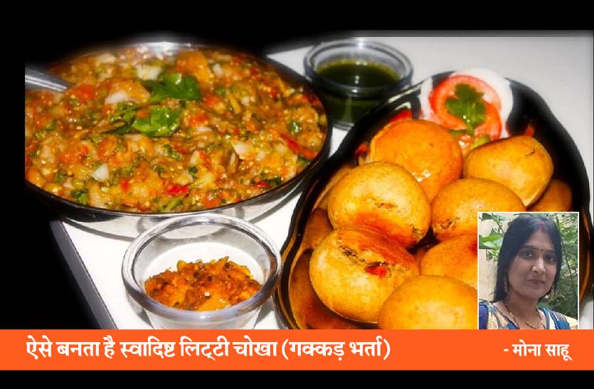 recipe in hindi ; ठंड में सेहतमंद है ये देसी खाना, जानिए स्वादिष्ट गक्कड़ भर्ता (लिट्टी चोखा)बनाने की विधि