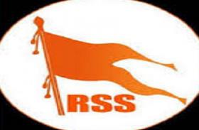 देखें VIDEO आरएसएस का सबसे बड़ा निर्णय