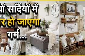 तैयार करें घर को सर्दी के लिए- home decor for winter