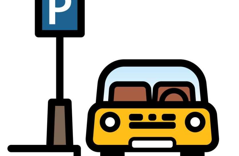 Smart city:  प्रदेश के इस जिले में लागू होगा पार्किंग का नया प्लान, प्रशासन ने उठाया यह बड़ा कदम