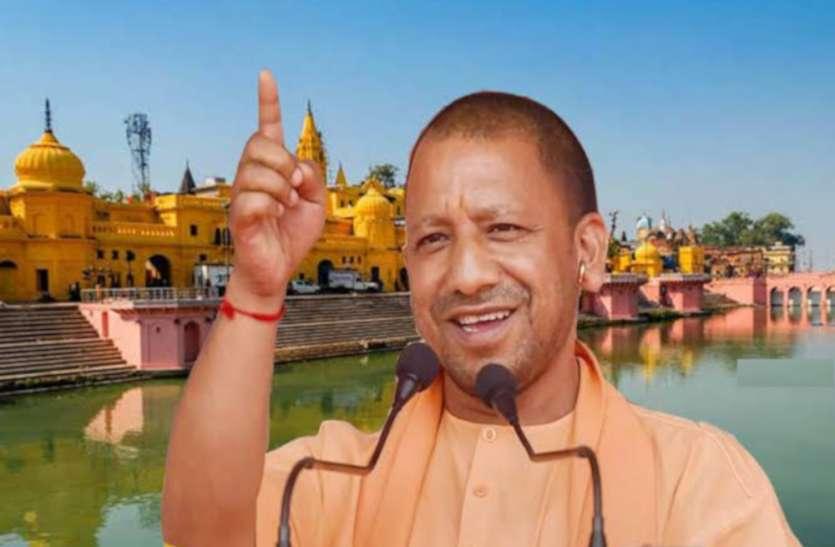 राम का धाम, रोजगार का ध्यान
