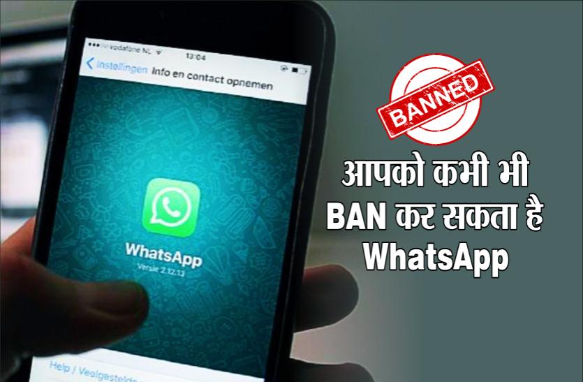WhatsApp Alert: इन यूजर्स को हमेशा के लिए बैन करने जा रहा है व्हाट्सएप, हो जाएं सतर्क
