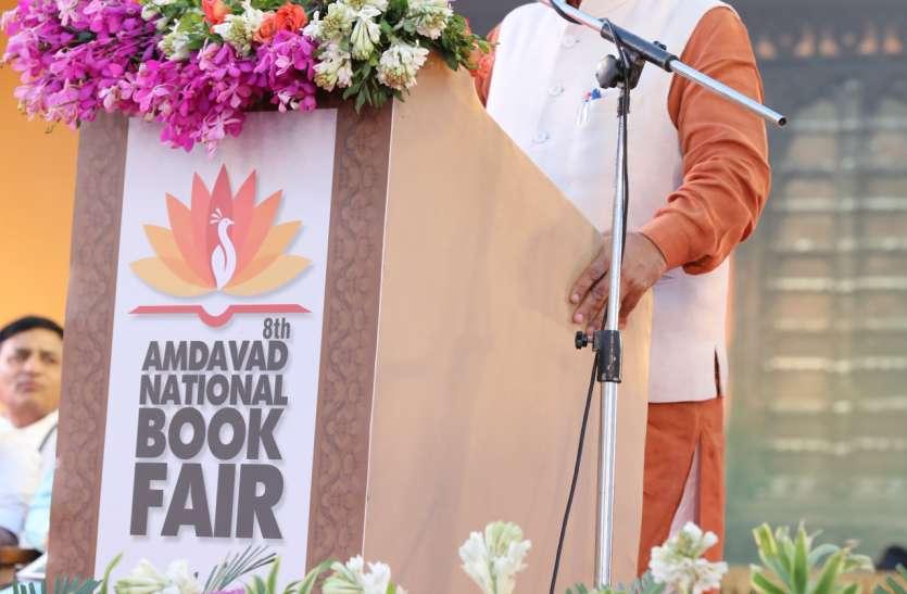 Ahmedabad National book fair:  Social Media के दौर में नहीं छूटना चाहिए पुस्तकों का साथ: Rupani