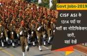 CISF Recruitment 2019: ASI के कुल 1314 पदों पर भर्ती का नोटिफिकेशन जारी, यहां देखें