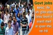 Govt Jobs: आरपीएससी, बैंक और पुलिस सहित विभिन्न विभागों में सरकारी नौकरी का सुनहरा मौका, यहां देखें