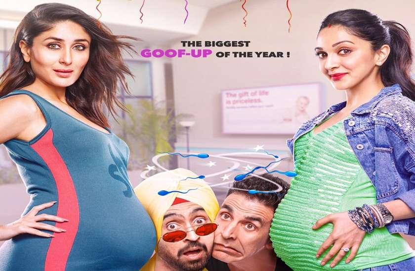 'गुड न्यूज' के 3 पोस्टर्स हुए जारी, करीना- कियारा के बेबी बंप के बीच फंसे अक्षय और दिलजीत