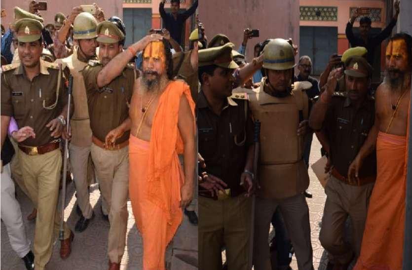राम मंदिर के लिए आमरण अनशन करने वाले महंत गिरफ्तार, जानें- क्या है पूरा मामला