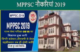 Big Breaking: MPPSC ने राज्य सेवा और वन सेवा की भर्ती का विज्ञापन किया जारी