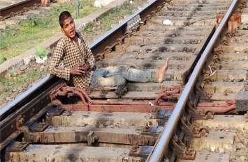 video: रेलवे ट्रैक पर लेटकर कहा दे देंगे जान, पुलिस आई तो करने लगा सैल्यूट