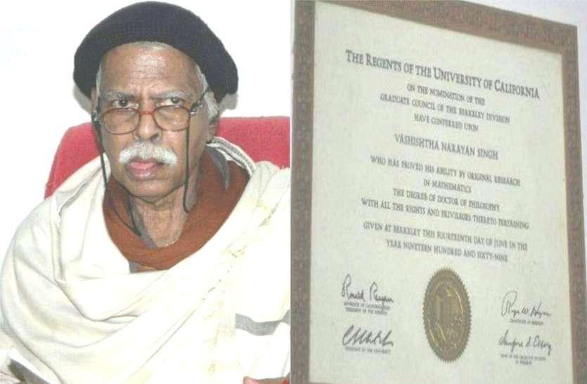 mathematician vashisth narayan, आईन्स्टाईन, भारतीय गणितज्ञ, वशिष्ठ सिंह, वैज्ञानिकजी, स्किझोफ्रेनिया, Vashishtha Narayan Singh, E=mc2,