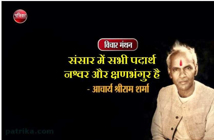 मोह ही कष्ट का सबसे प्रमुख कारण है- आचार्य श्रीराम शर्मा