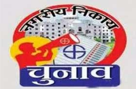 Elections in MP: 26 मई तक प्रकाशित करेंगे निकाय और पंचायत चुनाव की वोटर लिस्ट