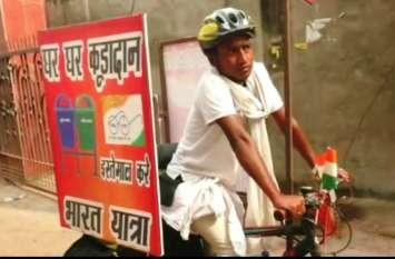 पीएम मोदी से प्रेरित होकर स्वच्छता की अलख जगाने साइकिल से निकला यह शख्स, भारत भ्रमण कर करेंगे यह अनोखा काम....