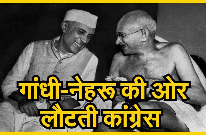 Congress के अच्छे दिन लौटाएंगे गांधी-नेहरू!