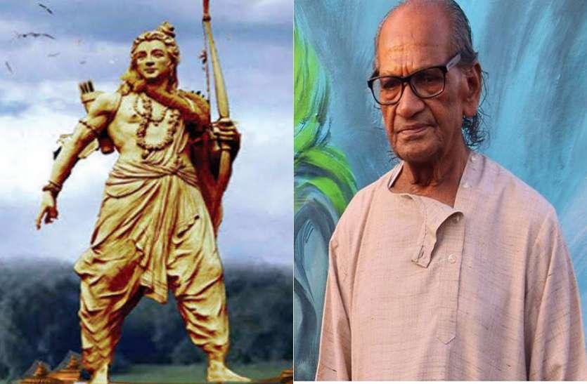 इस शहर में बनेगी अयोध्या में लगने वाली श्रीराम की सबसे ऊंची मूर्ति, 94 वर्षीय राम सुतार करेंगे निर्माण
