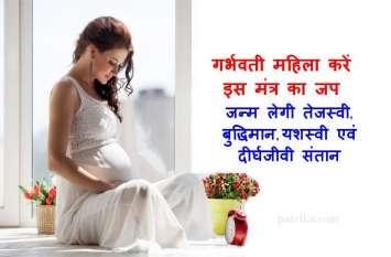 गर्भवती स्त्री रोज सुबह-शाम उच्चारण करें यह मंत्र, जन्म लेगी संस्कारवान संतान