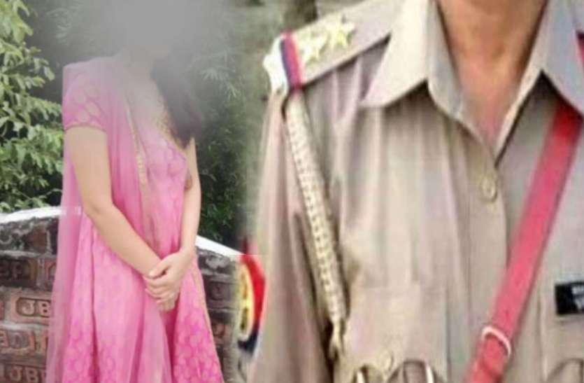 यूपी पुलिस के दरोगा से प्यार करने की युवती को मिली बड़ी सजा, पहले बनाये शारीरिक संबंध और फिर...