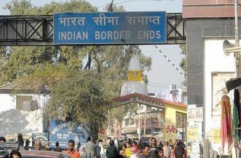नेपाल घूमने गए दोस्त यूं फंसे पुलिस के चंगुल में, लाखों का जुर्माना भरकर मिली रिहाई