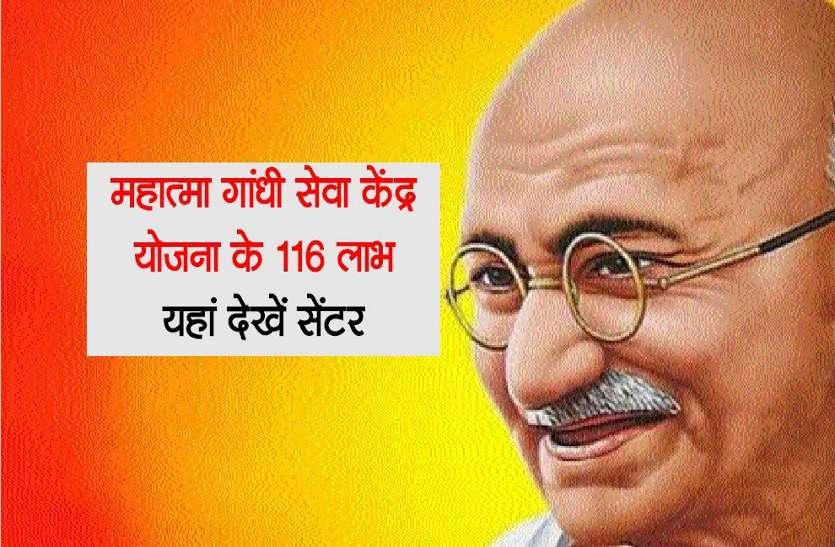 महात्मा गांधी सेवा केंद्र योजना का शुभारंभ 19 नवंबर से,जिले की 112 पंचायतों में होगा शुभारंभ