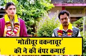 Motichoor Chaknachoor Box Office Collection:'मोतीचूर चकनाचूर' के ऊपर पहले ही दिन हुई पैसों की बारिश, 4 करोड़ का कर डाला बिजेनस