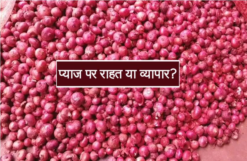 बड़ा खुलासाः जो प्याज बाजार में बिक रही है 40 उसे 50 रुपये किलो में बेच रही है सरकार, देखें VIDEO