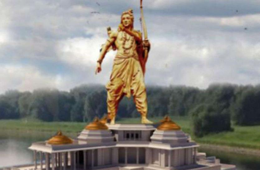 श्रीराम की प्रतिमा लगाने के लिए 61 हेक्टेयर जमीन खरीदने को मिली शासन से अनुमति