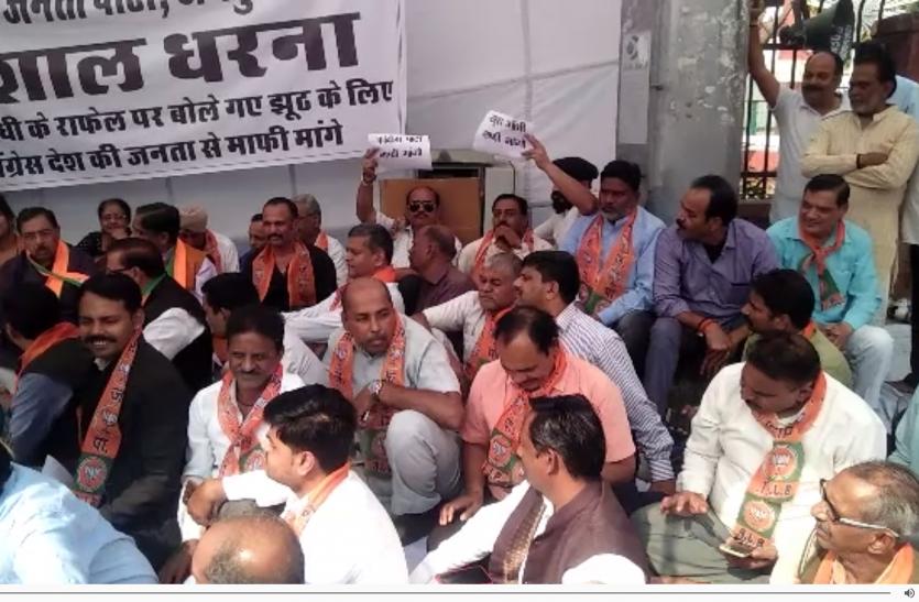 Bjpने Congress पर चलाया राफेल: जयपुर में कलेक्ट्री पर धरना— प्रदर्शन