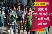Govt Jobs 2019:  एसएससी में फिर निकली 3278 पदों पर बंपर भर्ती, यहां देखें