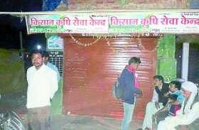 कृषि विभाग की बड़ी कार्रवाई: बिरसिंहपुर में दो दुकानें सीज, टीम ने लिए20 से ज्यादा सैम्पल