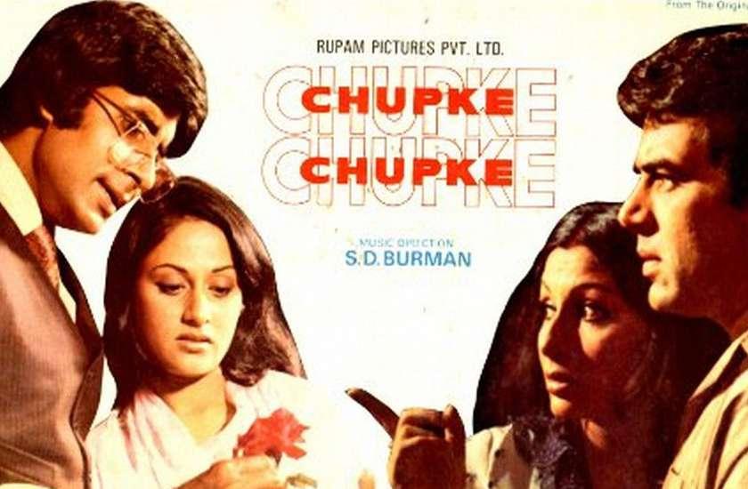 1975 में फिल्म 'चुपके चुपके' के रीमेक में दिखेंगे राजकुमार