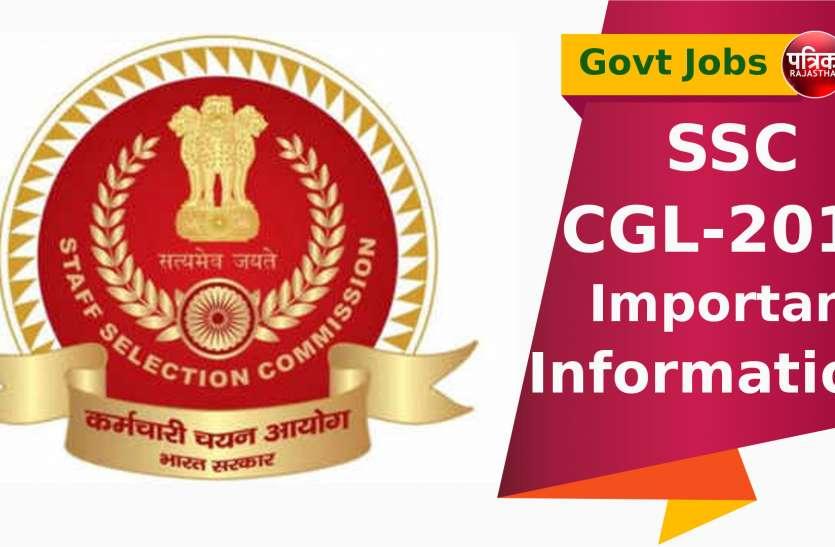 SSC CGL 2019 : एसएससी सीजीएल आवेदन करने वालों के लिए जरुरी जानकारी, यहां पढ़ें