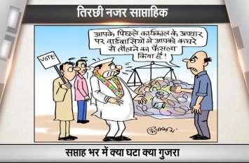 पिछले हफ्ते  की खास ख़बरों को देखिये कार्टूनिस्ट सुधाकर सोनी के नज़रिये से