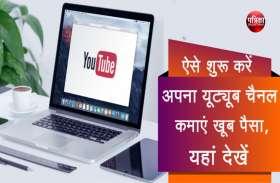 Startup: अपना यूट्यूब चैनल ऐसे करें शुरू और कमाएं खूब पैसा, यहां देखें पूरी प्रोसेस