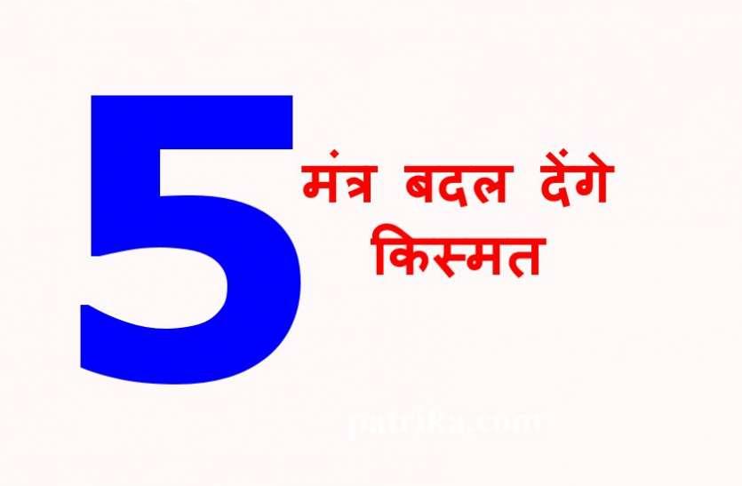 इन 5 सिद्ध मंत्रों का जप दिखाता है तुरंत चमत्कार, जो चाहो मिलता है