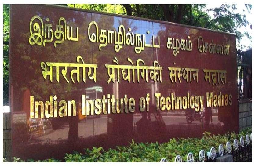 IIT M  में आत्महत्या का मामला: केंद्र सरकार के अधिकारियों ने किया कैम्पस का किया दौरा