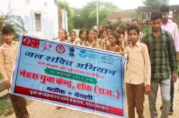 जागरूकता रैली निकाल ग्रामीणों को दिया जल संरक्षण का दिया संदेश