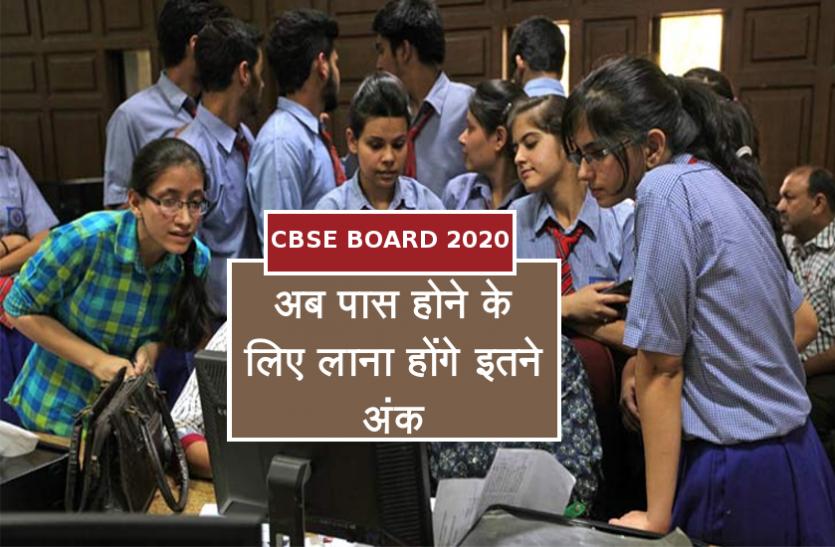 CBSE बोर्ड में बड़ा बदलाव, अब 10वीं और 12वीं के छात्रों को पास होने के लिए लाना होंगे इतने अंक