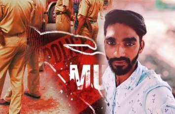 अवैध संबंधों के शक में युवक की हत्या! 25 नवंबर को होनी थी शादी