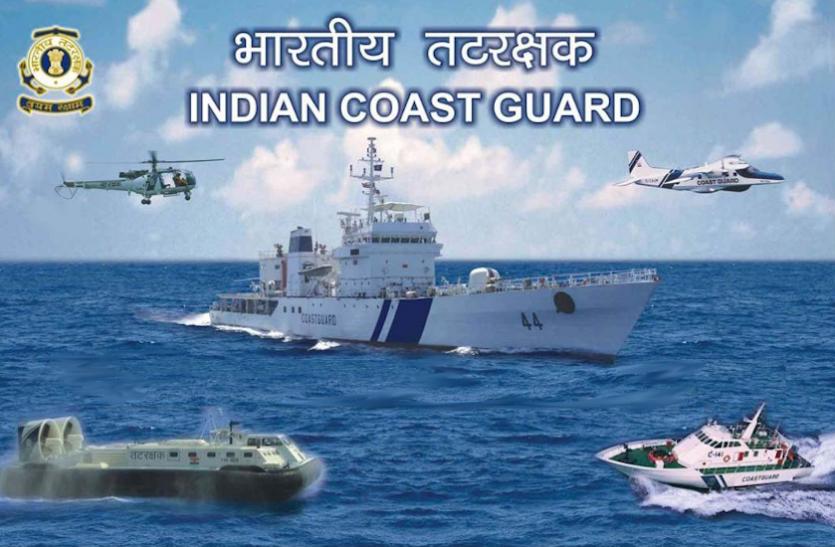 Indian Coast Guard Navik admit card 2019 जारी, ऐसे करें डाउनलोड
