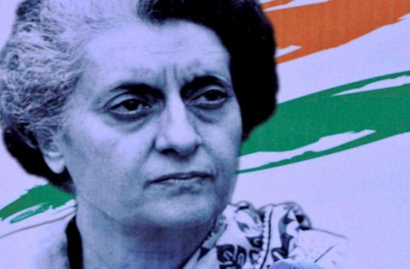 National Integration Day will be celebrated on Indira Gandhi Jayanti