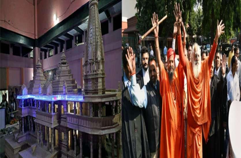 राम मंदिर के ट्रस्ट में शामिल होने को लेकर घमासान, निर्मोही अखाड़ा के बड़े पद की मांग से संतों में हलचल