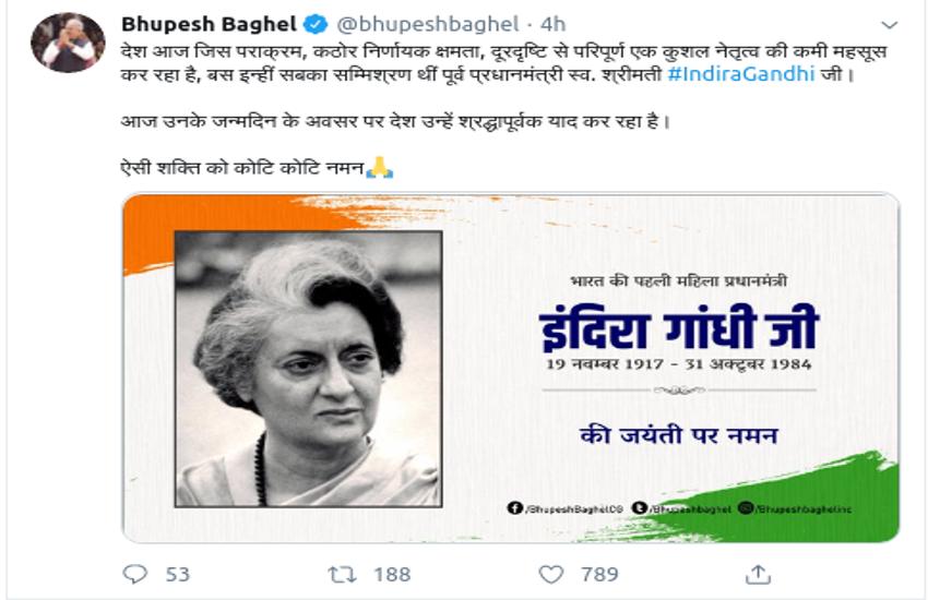 इंदिरा गांधी जयंती पर भी मोदी पर निशाना लगाने से नहीं चुके भूपेश बघेल, ट्वीट कर कहा- देश आपके नेतृत्व की कमी महसूस कर रहा है