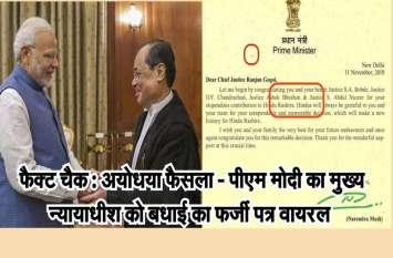 फैक्ट चैक : अयोध्या फैसला - पीएम मोदी का मुख्य न्यायाधीश को बधाई का फर्जी पत्र वायरल