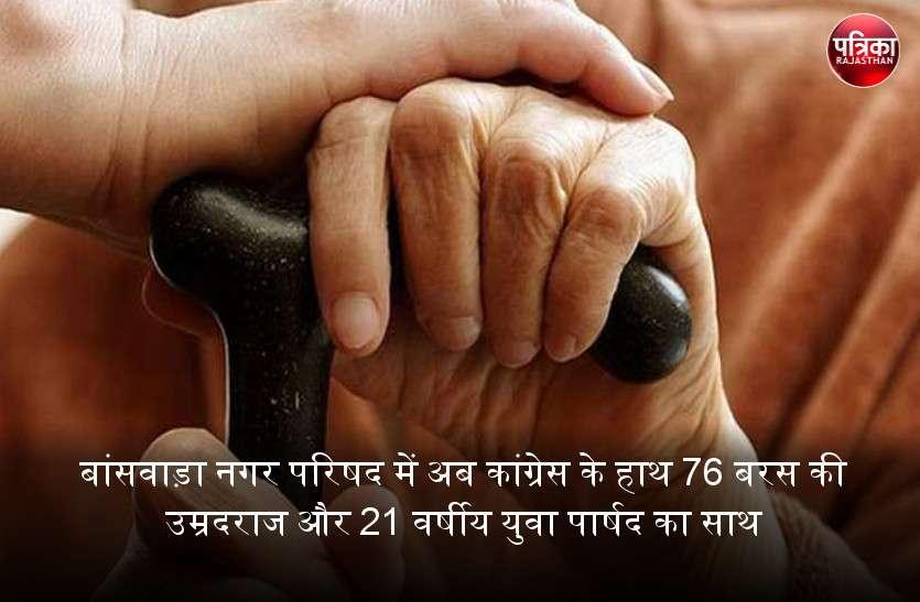 बांसवाड़ा नगर परिषद में अब कांग्रेस का हाथ, 76 बरस की उम्रदराज और 21 वर्षीय युवा पार्षद का साथ