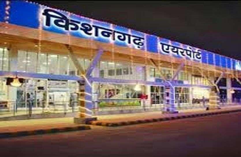 Good News: किशनगढ़ एयरपोर्ट से अब रात को भी विमान भरेंगे उड़ान