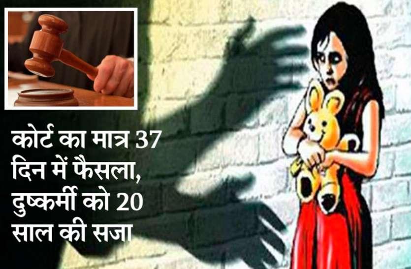 छत्तीसगढ़ में पहली बार कोर्ट ने सुनाई 37 दिन में फैसला,4 साल की मासूम बच्ची के दुष्कर्मी को 20 साल की सजा