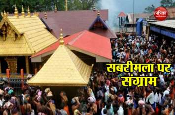 दो महिलाओं को सबरीमला मंदिर में प्रवेश से रोका