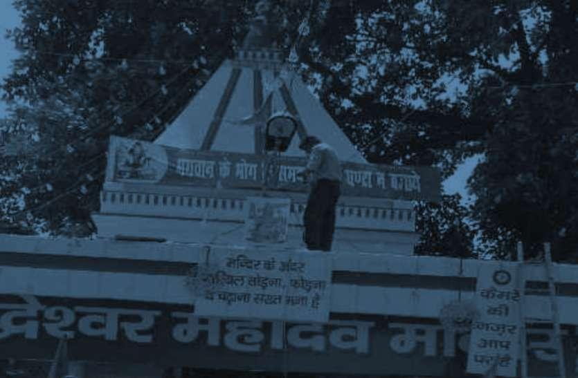 सोमवार को नहीं, इस मंदिर में बुधवार को होती है भगवान शिव की विशेष पूजा