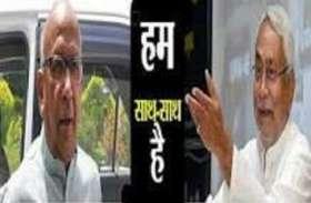 झारखंड चुनाव: सरयू राय के प्रचार में हिस्सा नहीं लेने के बावजूद उसका समर्थन कर नीतीश कुमार ने एक तीर से साधे दो निशाने
