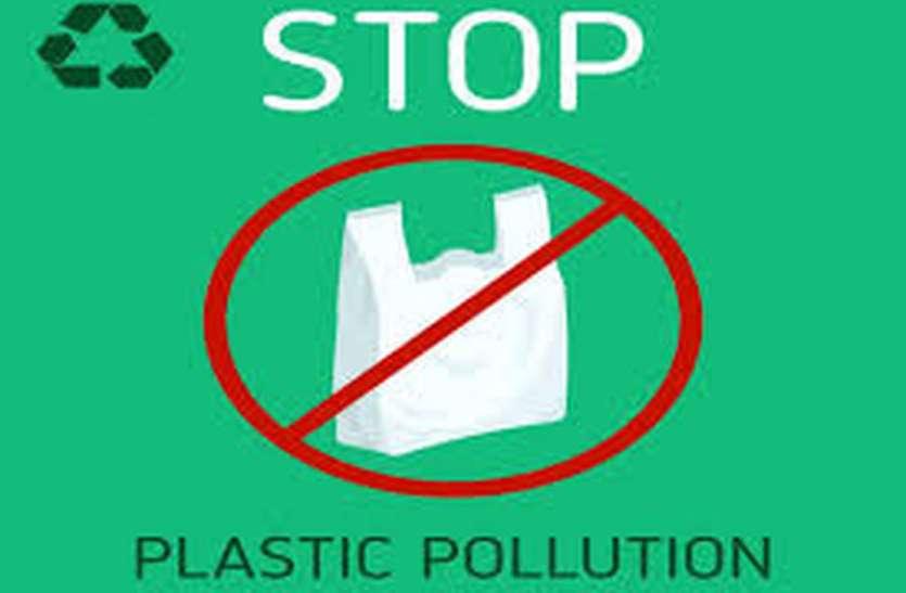 नवाचार : रतलाम में प्लास्टिक कचरे की बिक्री, राशि विकास कार्यों में लगेगी
